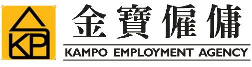 Kampo Employment Agency 『金寶僱傭』| Direct hire 菲傭 | Direct hire 印傭 Logo